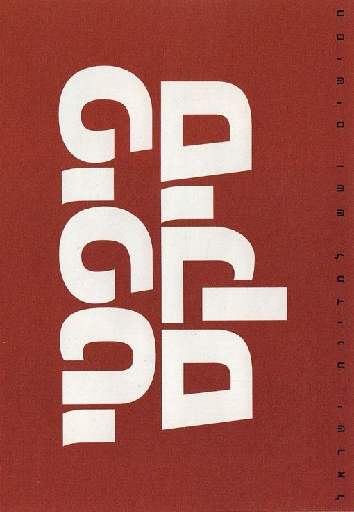"<a href=""/artist/gideon-amichay"">Gideon Amichay</a>"