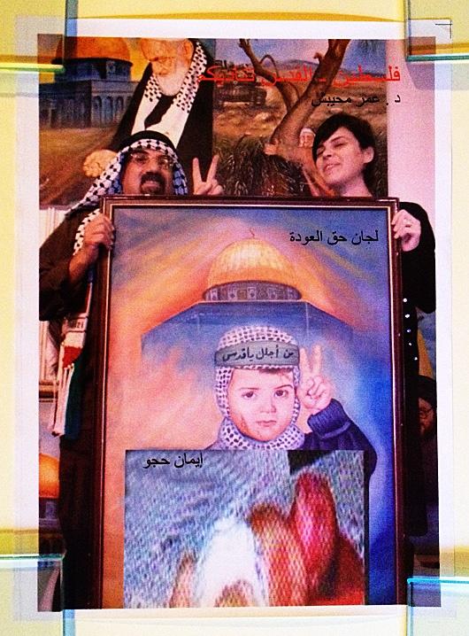 "<a href=""/artist/research-in-progress"">Research in Progress </a> - <a href=""/nationalityposter/palestine"">Palestine</a> - 2013 - GAZA"