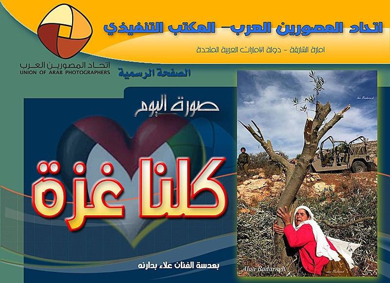 """<a href=""""/artist/alaa-badarneh"""">Alaa Badarneh</a>"""
