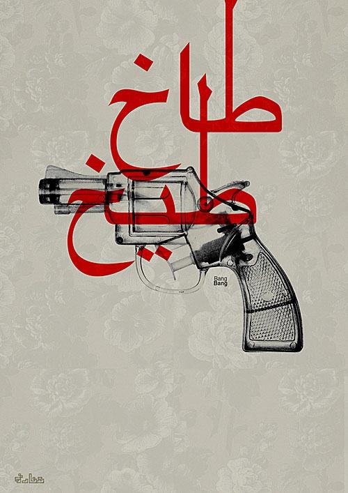 """<a href=""""/artist/amer-amin"""">Amer  Amin </a>"""