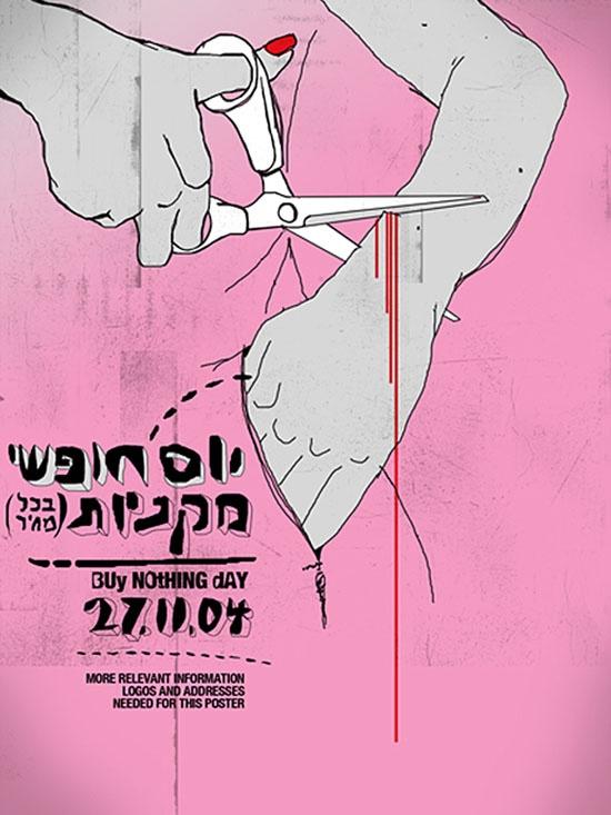 """<a href=""""/artist/yaron-jewboy-shin-attributed"""">Yaron &quot;Jewboy&quot; Shin (Attributed)</a>"""