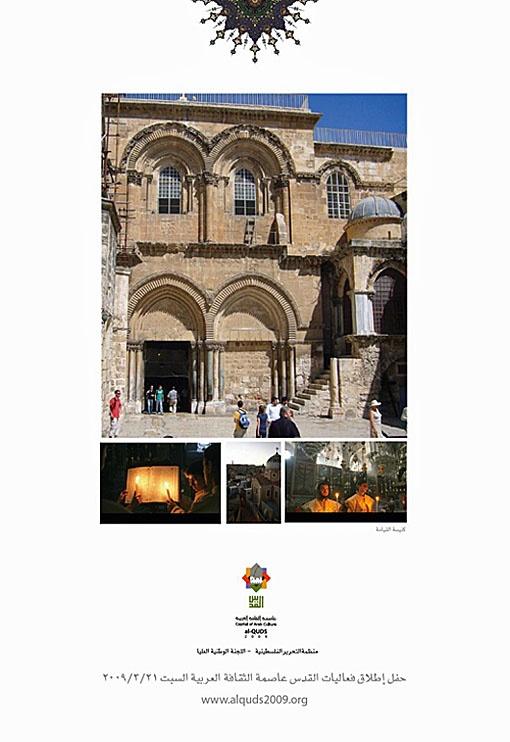 "<a href=""/artist/research-in-progress"">Research in Progress </a> - <a href=""/nationalityposter/palestine"">Palestine</a> - 2009 - GAZA"