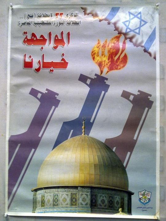 """<a href=""""/artist/abbas-baghdadi"""">Abbas Baghdadi</a> - <a href=""""/nationalityposter/syria"""">Syria</a> - 1998 - GAZA"""