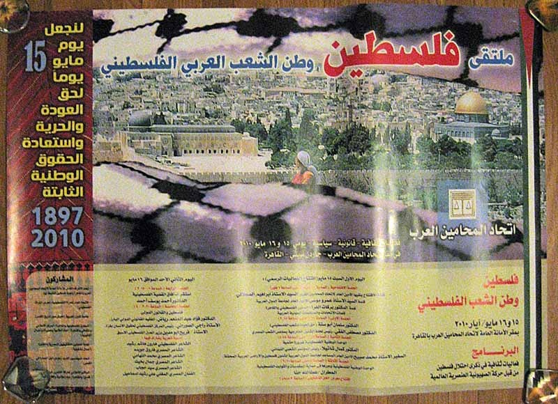 "<a href=""/artist/yasser-abu-seedo"">Yasser Abu Seedo</a> - <a href=""/nationalityposter/egypt"">Egypt</a> - 2010 - GAZA"