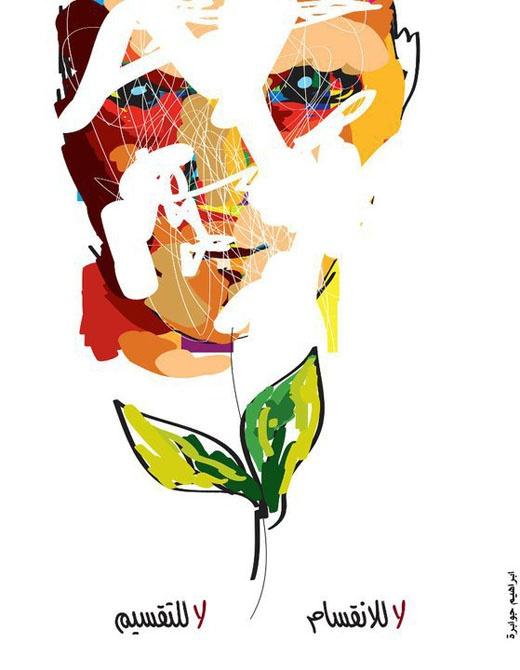 "<a href=""/artist/ibrahim-jawabreh"">Ibrahim  Jawabreh</a>"