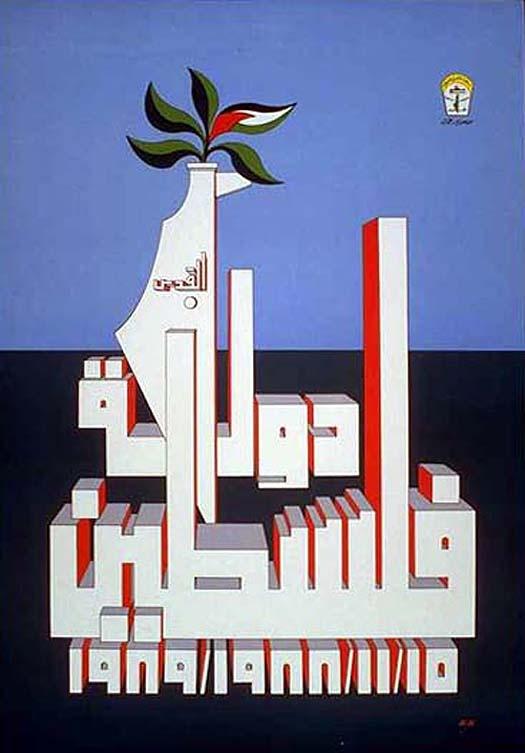 """<a href=""""/artist/kamal-kaabar"""">Kamal  Kaabar</a> -  1989 - GAZA"""