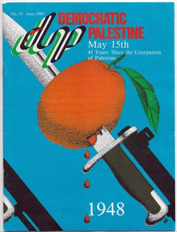 "<a href=""/artist/marc-rudin"">Marc Rudin</a> -  1989 - GAZA"