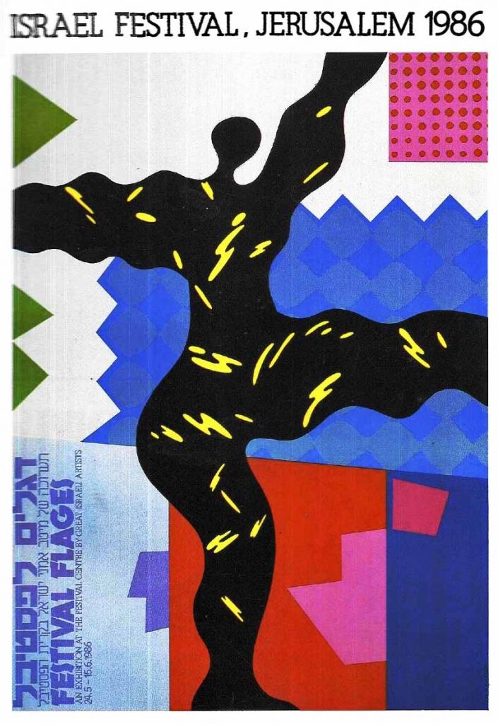 "<a href=""/artist/raphie-etgar"">Raphie  Etgar</a> - <a href=""/nationalityposter/israel"">Israel</a> - 1986 - GAZA"
