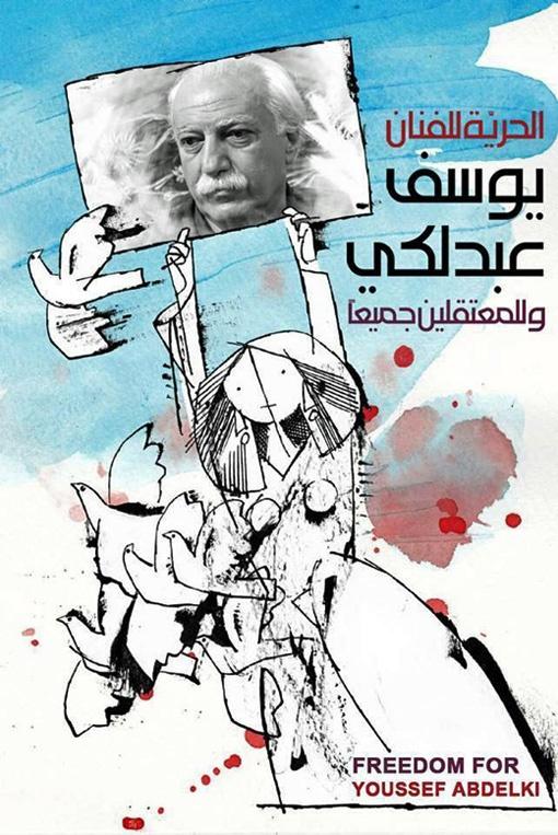 """<a href=""""/artist/fadi-al-assaf"""">Fadi  Al-Assaf</a>"""