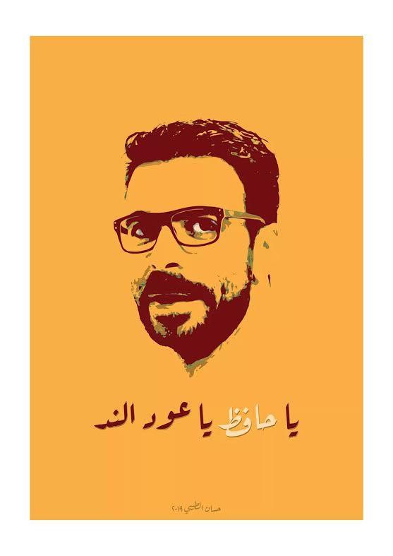 """<a href=""""/artist/hassan-al-teibi"""">Hassan Al Teibi</a>"""