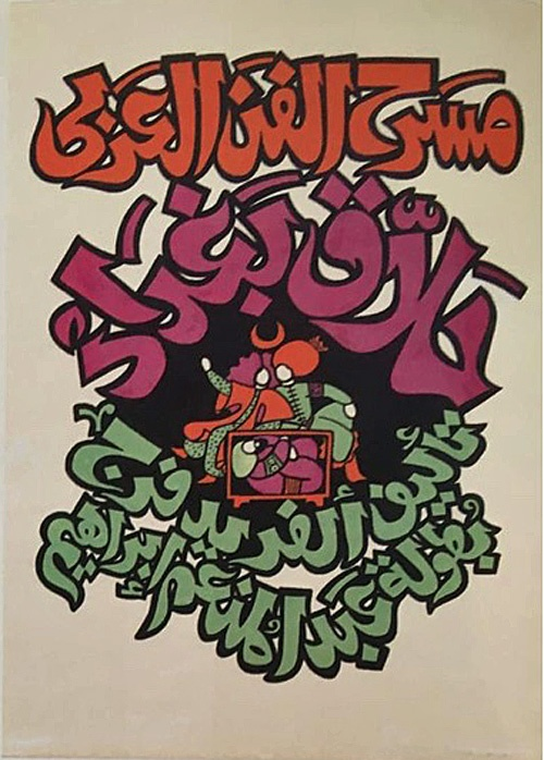 """<a href=""""/artist/helmi-eltouni"""">Helmi  Eltouni</a>"""