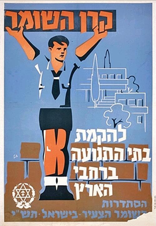 "<a href=""/artist/shmuel-katz"">Shmuel Katz</a>"