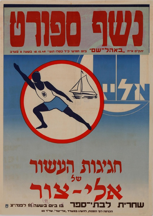"<a href=""/artist/united-artists-palestine-mandatezionist"">United Artists (Palestine Mandate/Zionist)</a>"