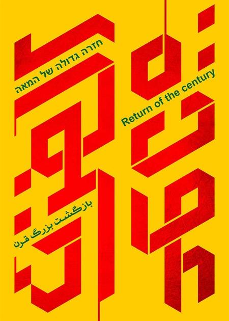 "<a href=""/artist/hossein-chamankhah"">Hossein Chamankhah</a>"
