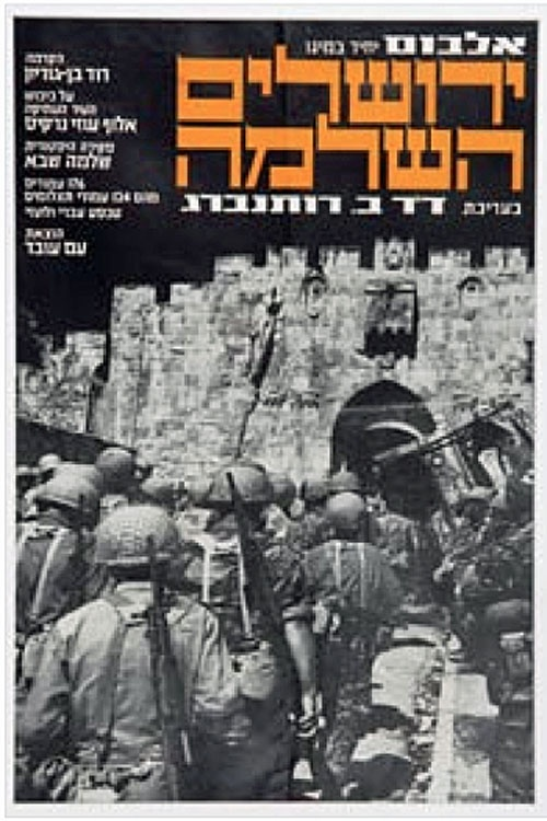 """<a href=""""/artist/research-in-progress"""">Research in Progress </a> - <a href=""""/nationalityposter/israel"""">Israel</a> - 1967 - GAZA"""