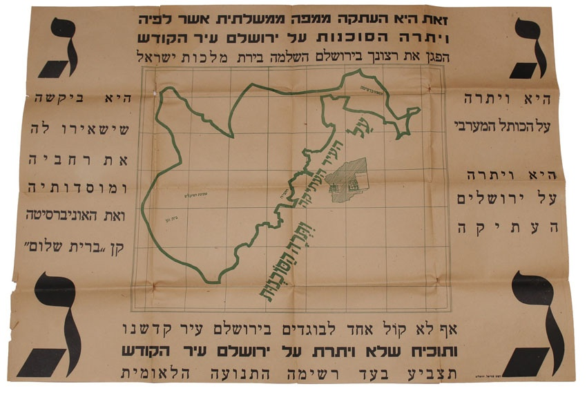 """<a href=""""/artist/research-in-progress"""">Research in Progress </a> - <a href=""""/nationalityposter/israel"""">Israel</a> - 1949 - GAZA"""