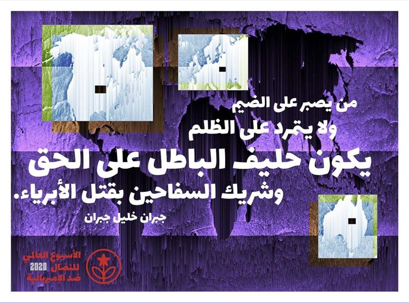 """<a href=""""/artist/omar-abukhader"""">Omar Abukhader</a>"""
