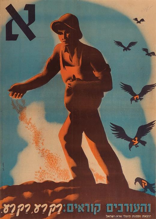 "<a href=""/artist/moshe-raviv-vorobeichic-moi-ver-1904-1995"">Moshe Raviv-Vorobeichic (Moi Ver) - (1904-1995)</a>"