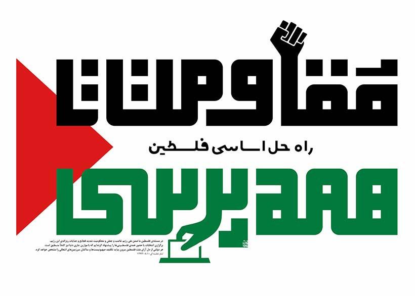 "<a href=""/artist/massoud-nejabati"">Massoud Nejabati</a>"