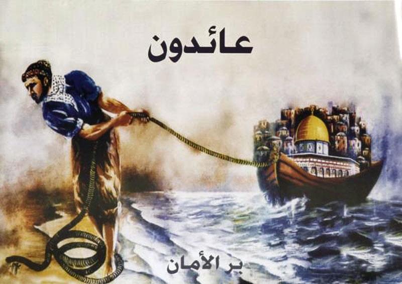 "<a href=""/artist/salah-al-atrash"">Salah Al Atrash</a> - <a href=""/nationalityposter/palestine"">Palestine</a> - 1990 - GAZA"