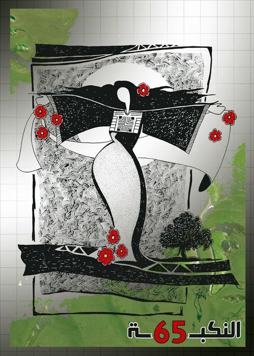 """<a href=""""/artist/mohammad-adel-al-hajj"""">Mohammad Adel Al Hajj</a>"""