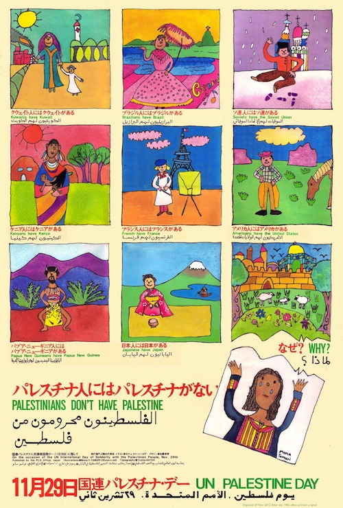 "<a href=""/artist/mona-tamari"">Mona Tamari</a> -  1985 - GAZA"