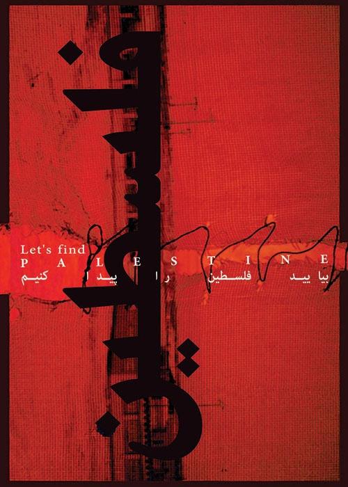 """<a href=""""/artist/nasser-zarein"""">Nasser Zarein</a>"""