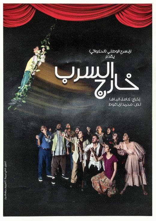 """<a href=""""/artist/jaleel-al-najjar"""">Jaleel Al Najjar</a>"""