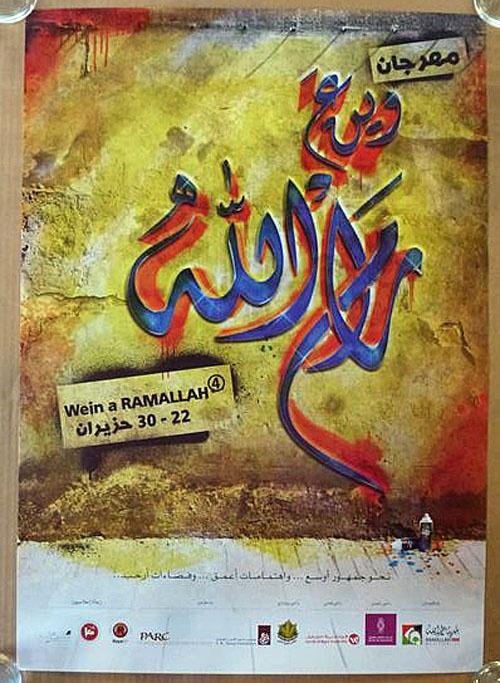 "<a href=""/artist/ahmad-masri"">Ahmad Masri</a>"