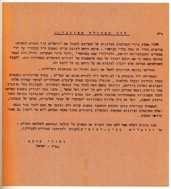 """<a href=""""/artist/research-in-progress"""">Research in Progress </a> - <a href=""""/nationalityposter/israel"""">Israel</a> - 1971 - GAZA"""