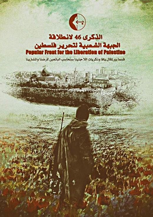 "<a href=""/artist/research-in-progress"">Research in Progress </a> - <a href=""/nationalityposter/palestine"">Palestine</a> - 2015 - GAZA"