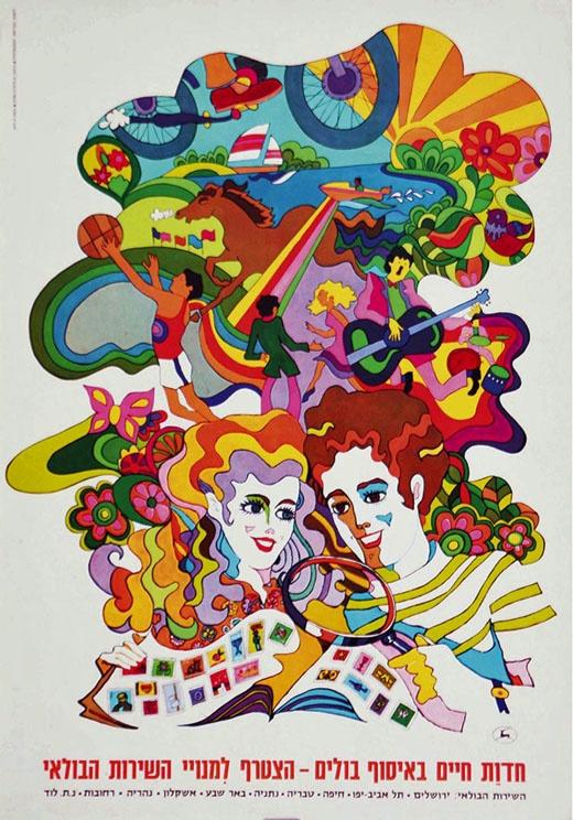 """<a href=""""/artist/asher-cesar-shlomo-cohen"""">Asher Cesar (Shlomo Cohen)</a>"""