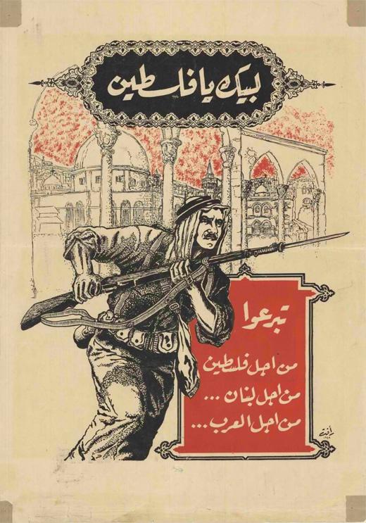 """<a href=""""/artist/rafaat"""">Rafa'at</a> -  1948 - GAZA"""