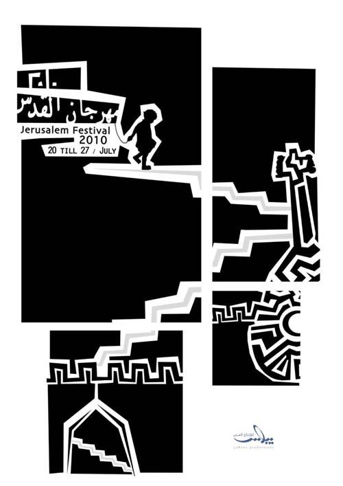 "<a href=""/artist/ramzi-hazboun"">Ramzi  Hazboun </a> -  2010 - GAZA"