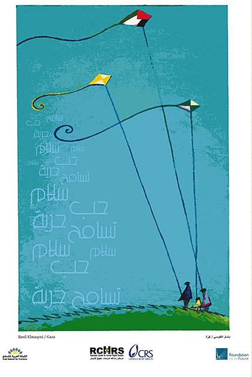 """<a href=""""/artist/basel-al-maqosui"""">Basel Al Maqosui</a>"""