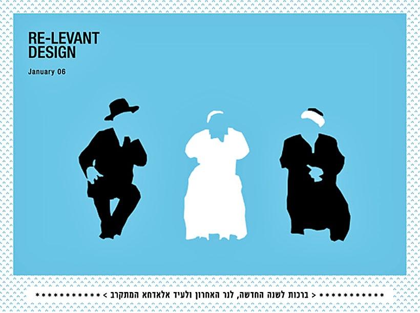 "<a href=""/artist/re-levant-design-israel"">Re-Levant Design (Israel) </a>"