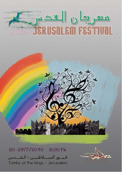 """<a href=""""/artist/reem-jahshan"""">Reem Jahshan </a> -  2010 - GAZA"""