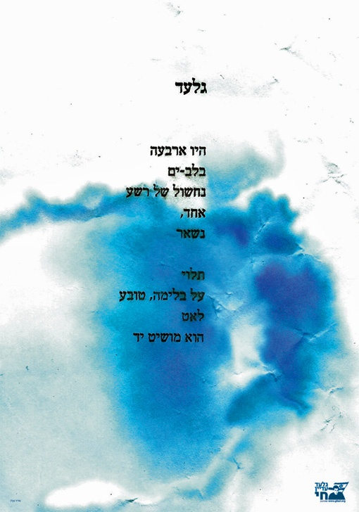 "<a href=""/artist/eyal-segal"">Eyal Segal</a>"