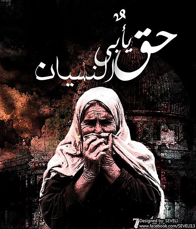 "<a href=""/artist/seveli""> Seveli</a> - <a href=""/nationalityposter/palestine"">Palestine</a> - 2014 - GAZA"