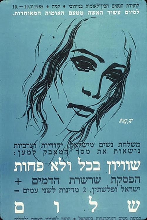 """<a href=""""/artist/gershon-knispel"""">Gershon Knispel</a>"""