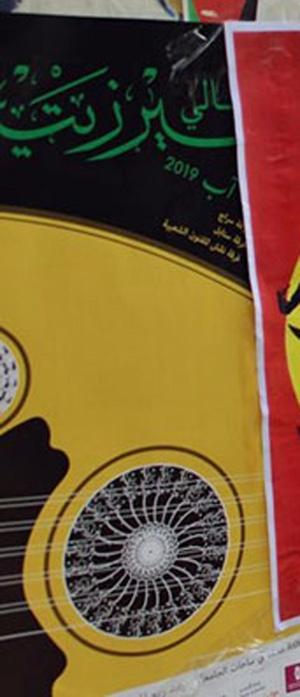 """<a href=""""/artist/amer-shomali"""">Amer Shomali</a>"""