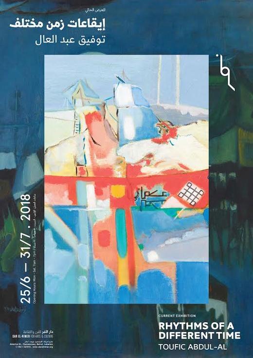 """<a href=""""/artist/farah-fayyad"""">Farah Fayyad</a>, <a href=""""/artist/tawfiq-abdel-al"""">Tawfiq  Abdel Al </a>"""