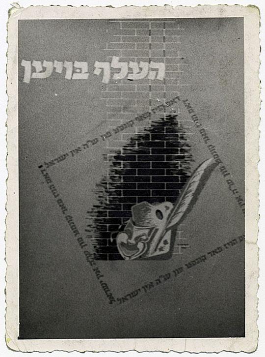 """<a href=""""/artist/pinchas-szwarc-shaar"""">Pinchas (Szwarc) Shaar</a>"""