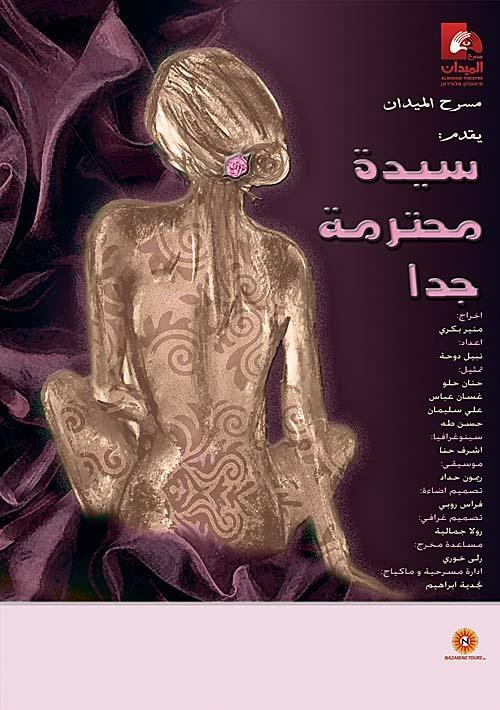 "<a href=""/artist/rula-jammalieh"">Rula  Jammalieh</a>"