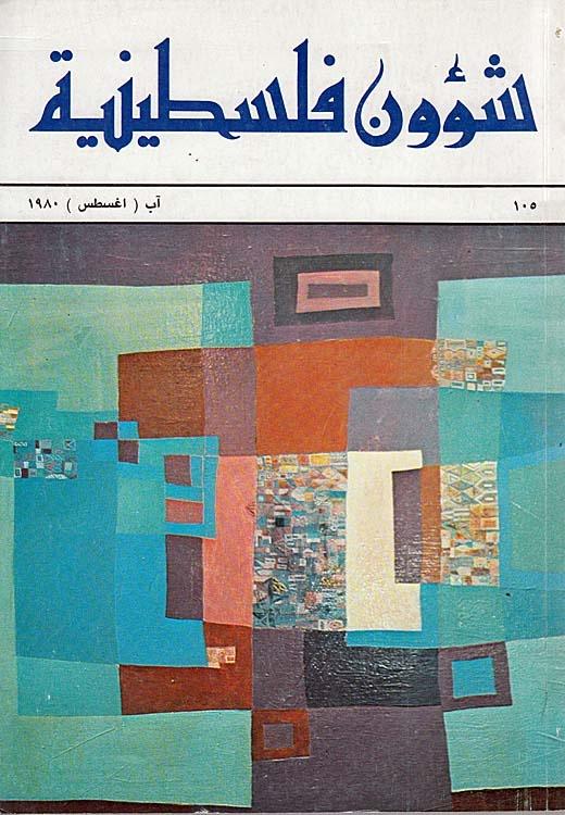 """<a href=""""/artist/leila-al-shawa"""">Leila  Al Shawa</a>"""