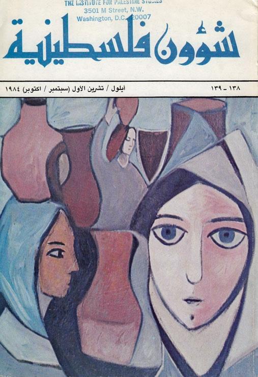"<a href=""/artist/khalil-rayyan"">Khalil  Rayyan </a>"