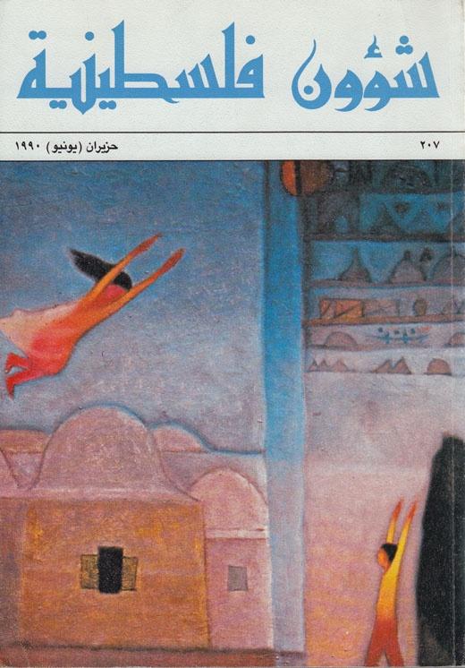 """<a href=""""/artist/taysir-barakat"""">Taysir Barakat</a>"""