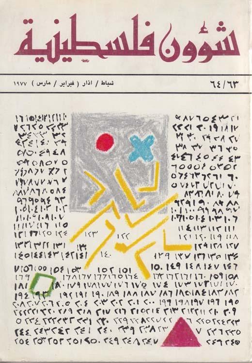 """<a href=""""/artist/etel-adnan"""">Etel Adnan</a>"""