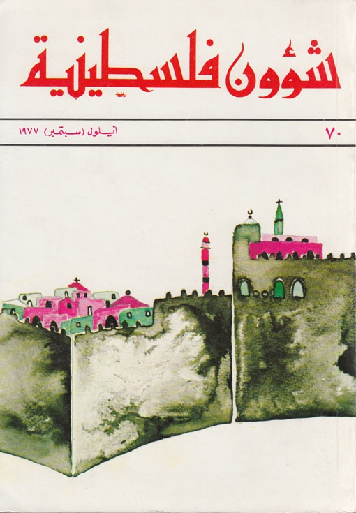 """<a href=""""/artist/jumana-el-husseini"""">Jumana El Husseini</a>"""