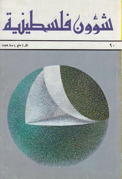 """<a href=""""/artist/samia-halaby"""">Samia Halaby</a>"""